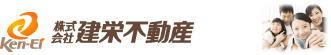 【建栄不動産】大府市の不動産物件検索サイト